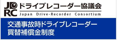 ドライブレコーダー協議会の「交通事故時ドライブレコーダー買替補償金制度」って知っていますか?