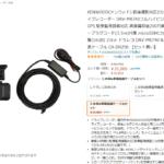 日本製ドライブレコーダーをアマゾンで購入すれば5年保証が選べます!
